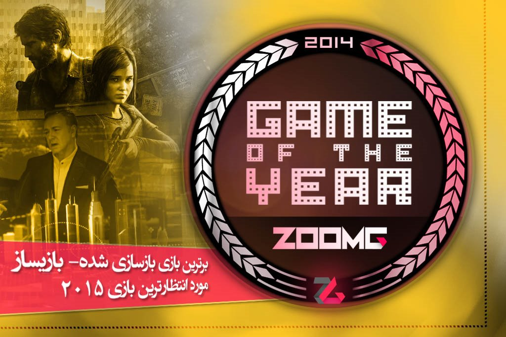 Zoomg Best Remastered-Game developer-anticipated game of the year