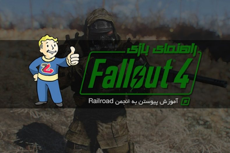 fallout4-guide-railroad-768x512