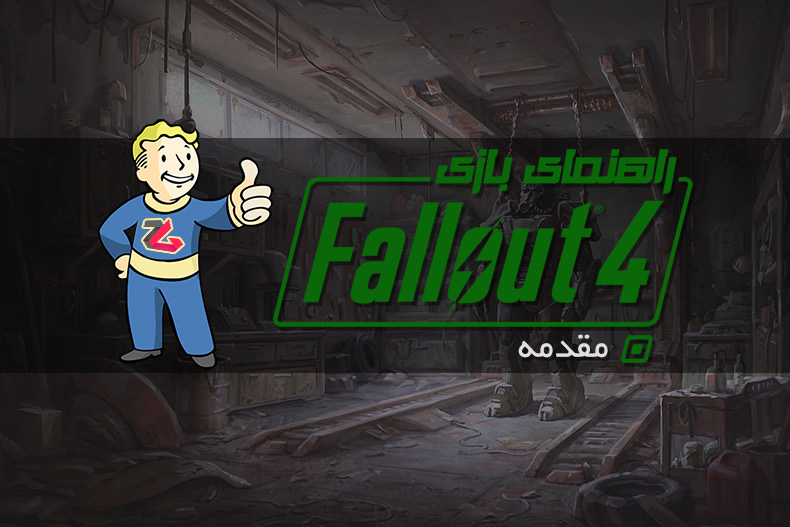 fallout4-guide