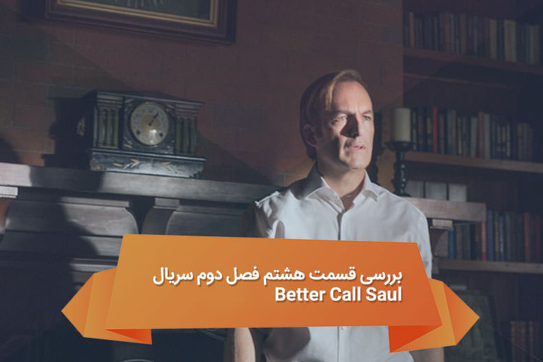Cinema-Better-Call-Saul