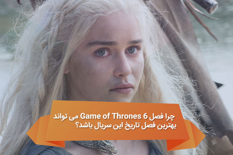Cinema-Game-of-Thrones-6