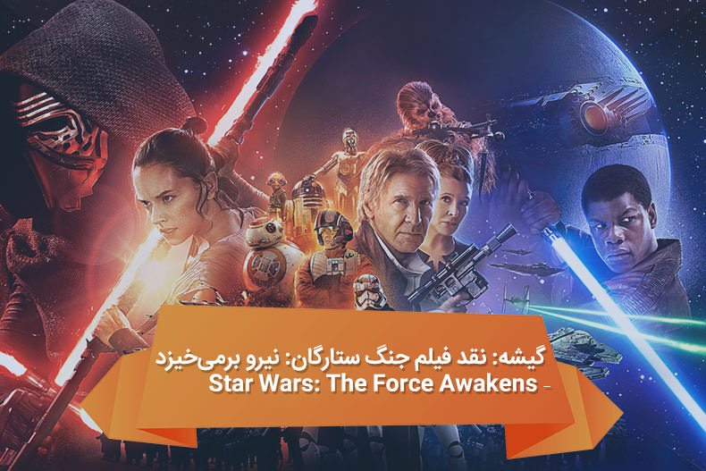 Cinema-Star-Wars-The-Force-Awakens