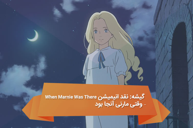 Cinema-when-marnie-was-there