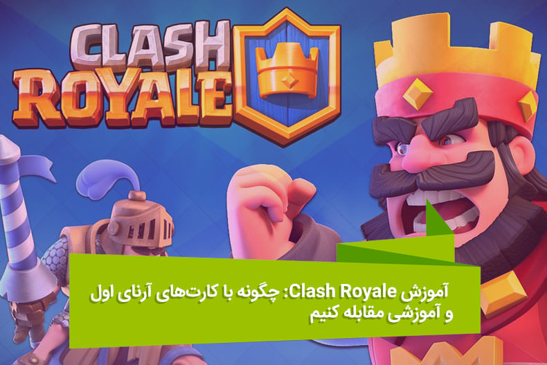 Features-Clash-Royale
