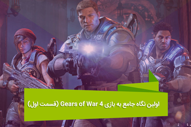 Features-Gears-of-War-4-1