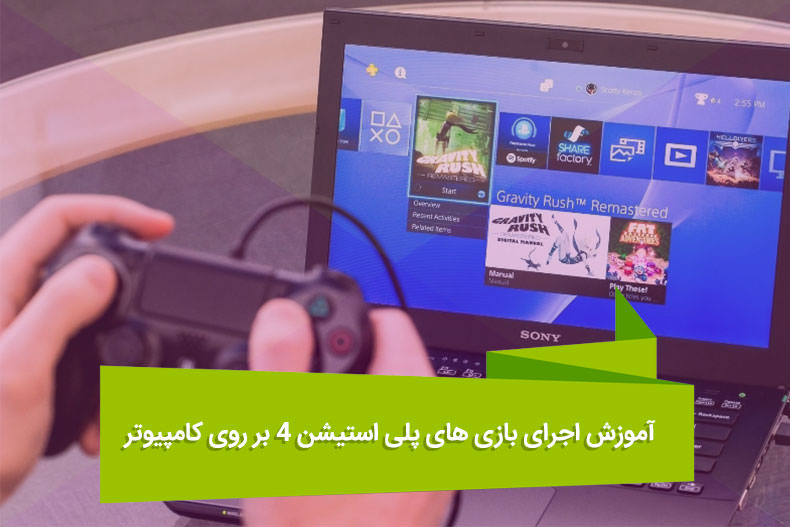 Features-remote-play-ps4-games-on-windows