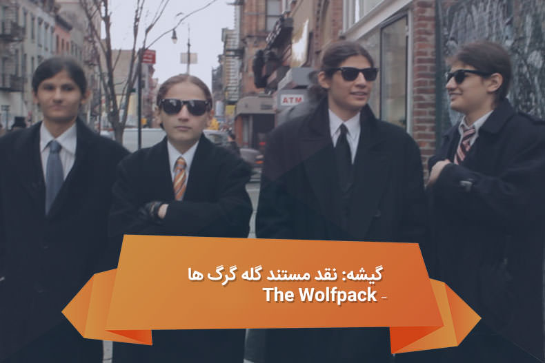 The-Wolfpack