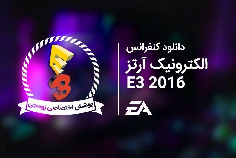دانلود کنفرانس مطبوعاتی EA Play الکترونیک آرتز [E3 2016]