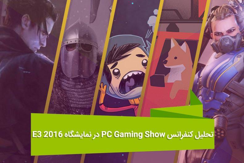تحلیل PC Gaming Show