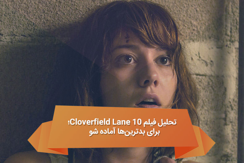 Cloverfield Analyse