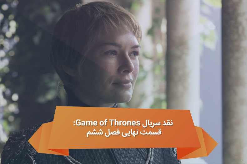 Game of Thrones Review S6E10