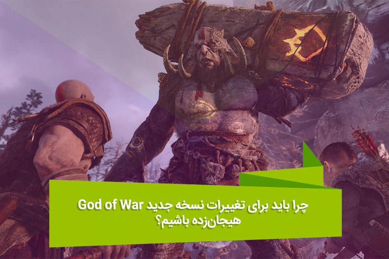 God of War Why