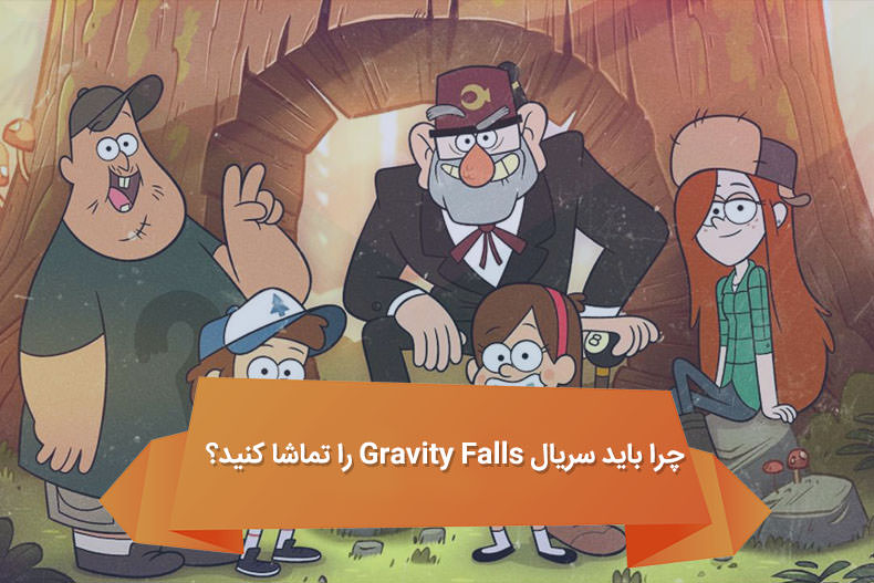 Gravity Falls Why