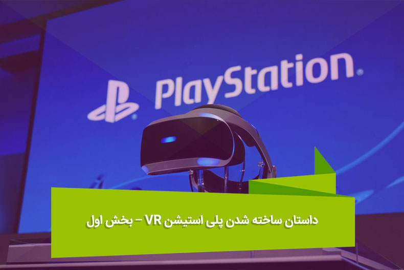PlayStation-VR-45345