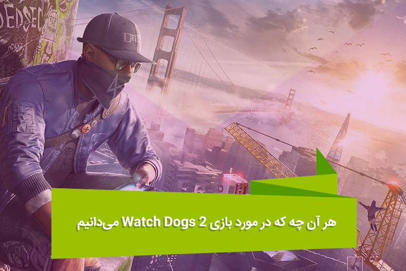 Watch-Dogs 2