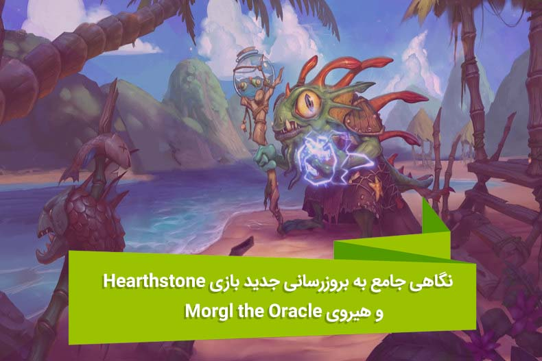 new-patch-hearthstone-and-Morgl-the-Oracle-zoomg_1