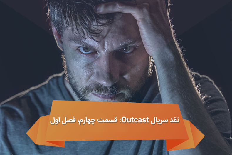 outcast review