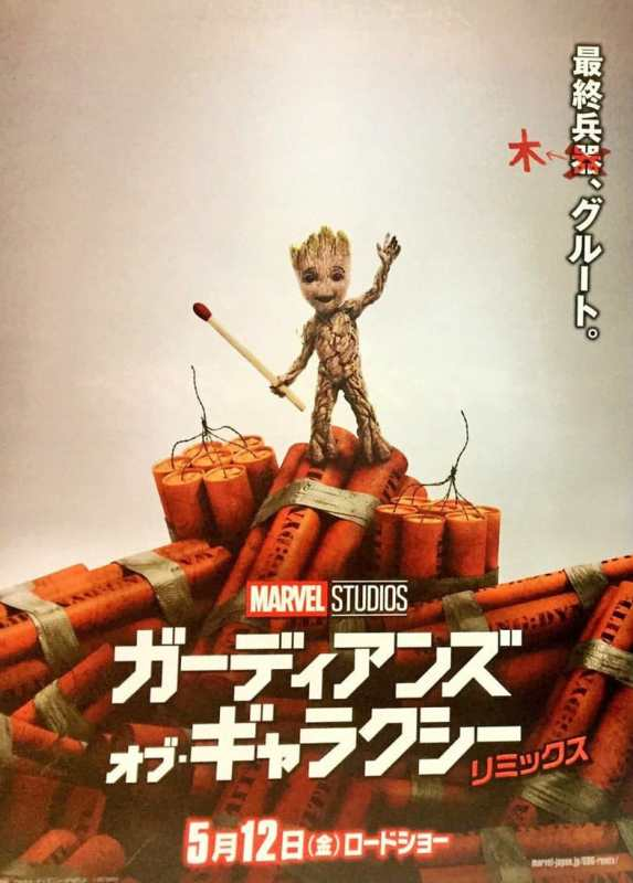 New Poster Guardians of the Galaxy Vol. 2