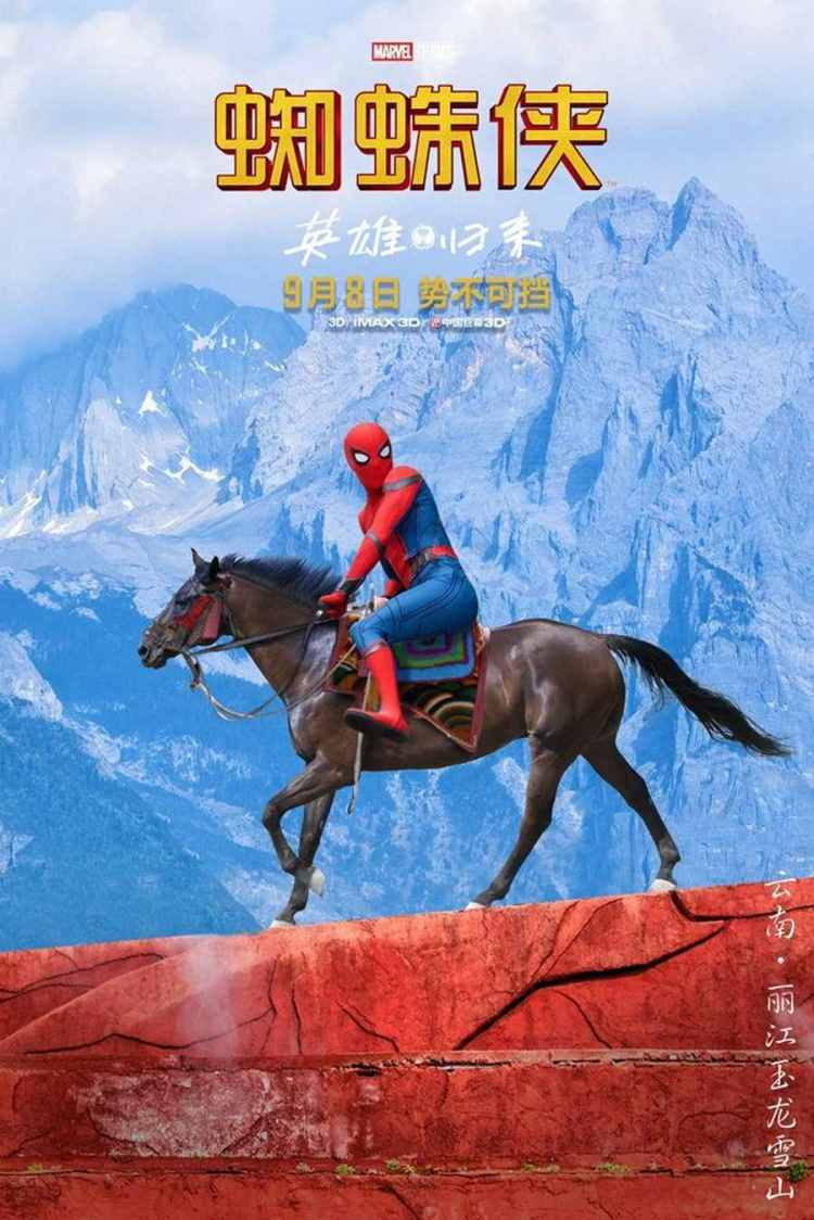 Spider-Man: Homecoming Chinese Posters