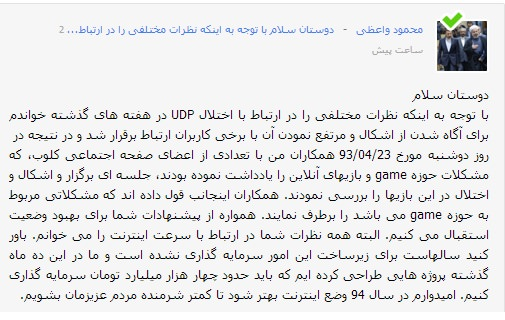 Iran Online Gaming Disaster