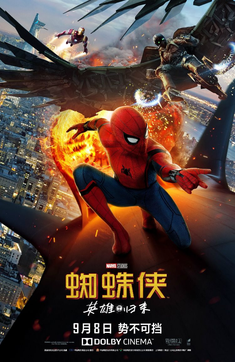 Spider-Man: Homecoming Chinese Poster