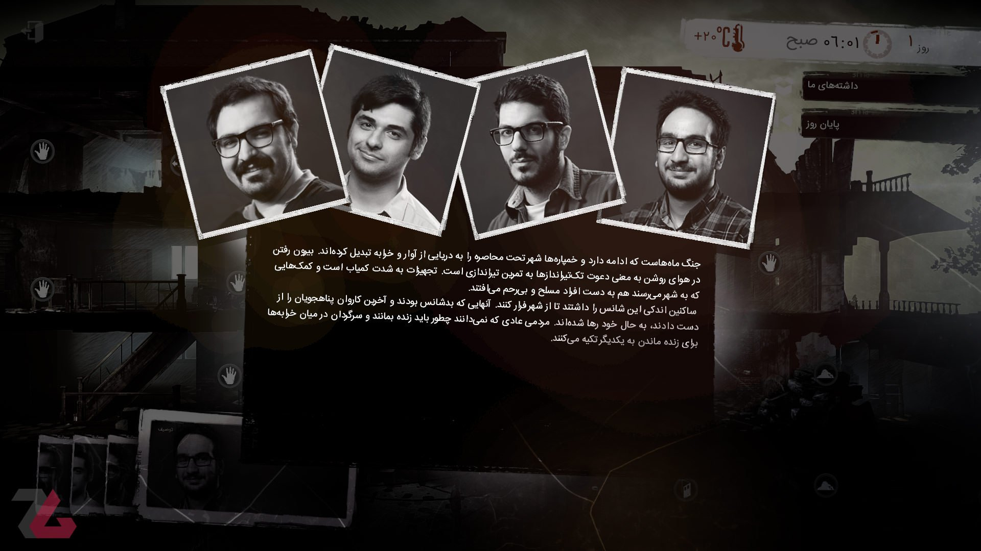 بازی This War of Mine / این جنگ من