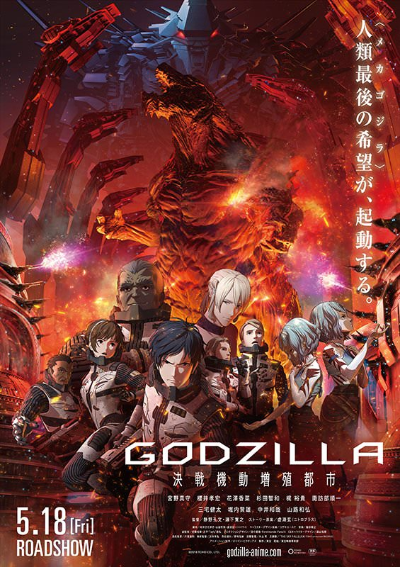 Godzilla: City on the Edge of Battle Poster