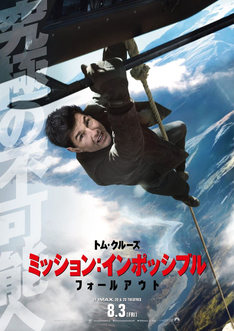 First International Mission Impossible: Fallout