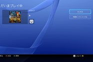 Playstation 4 Software Update 3