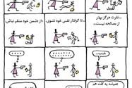 cuttlas-comic